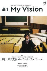 吉崎綾 高校