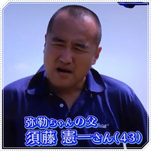 須藤弥勒 父 年齢