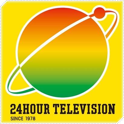 24時間テレビ(2017年版)の視聴率を推移まとめ!比較して分かった3つのこと