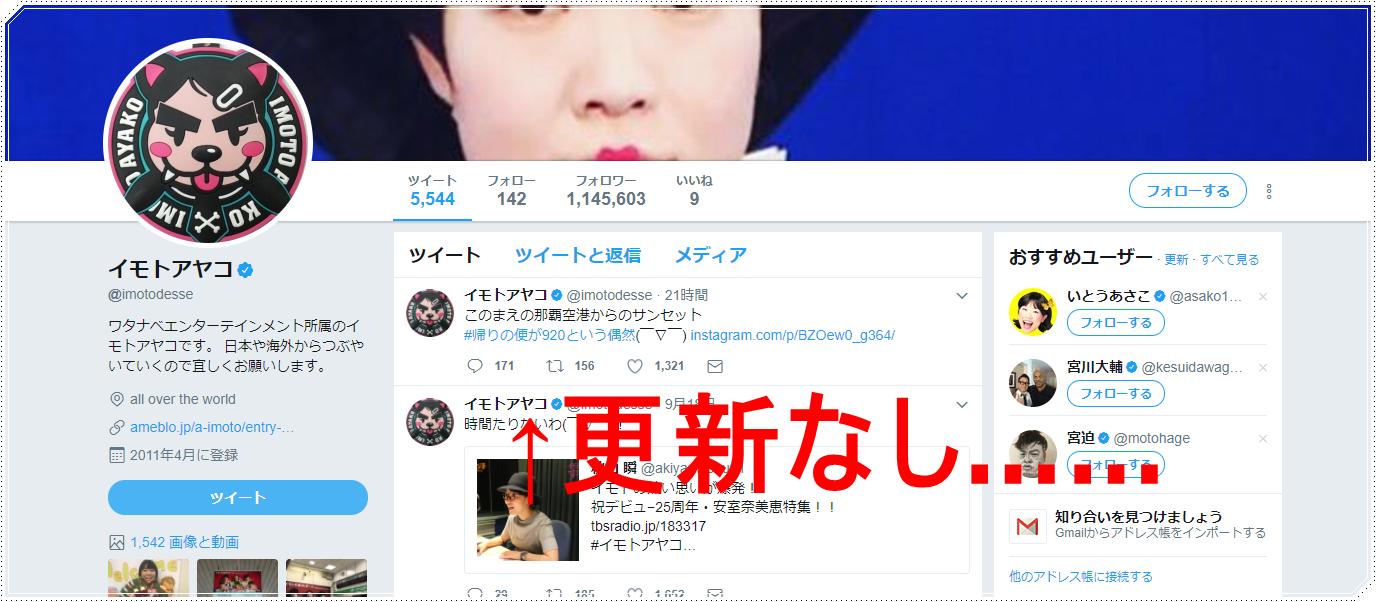 イモト 安室奈美恵 引退