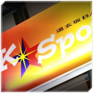 渋谷道玄坂 BAR K-spot