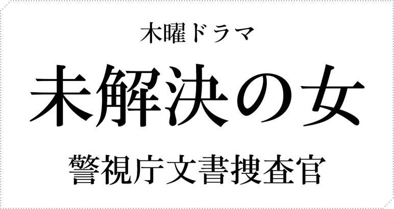 警視庁文書捜査官
