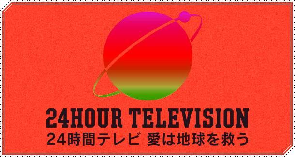【やらせの真相】24時間テレビの歴代ランナーまとめ!マラソン距離と結果