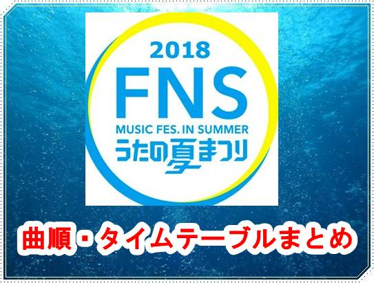 【FNSうたの夏まつり2018】曲順とセトリ・出演者のタイムテーブルまとめ