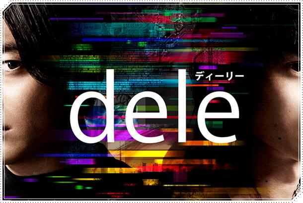 【驚愕】deleのドラマタイトルの意味が深い!ストーリーに込められた設定