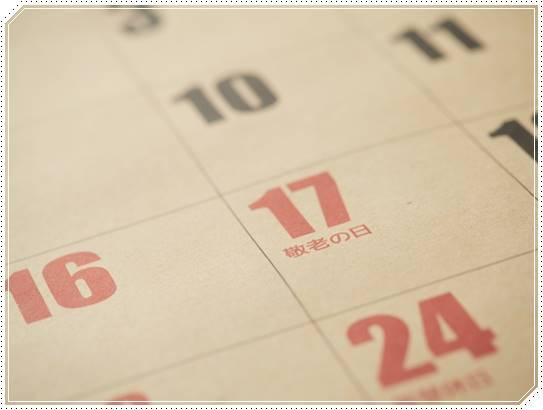 敬老の日の由来と意味を簡単に!お祝いが始まった理由をチェック