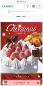 ローソンのクリスマスケーキ2018の予約方法!半額セールの期間もチェック