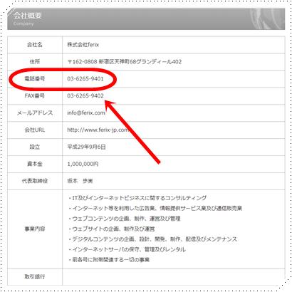【詐欺】株式会社ferixの社長・坂本歩実はどんな人?虚偽ビジネスまとめ