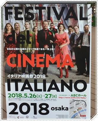 イタリア映画のおすすめ人気ランキング!絶対に見るべき10作品【2018年版】