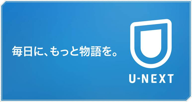 U-NEXTの入会方法!登録手順を分かりやすく画像で紹介【5分で完了】