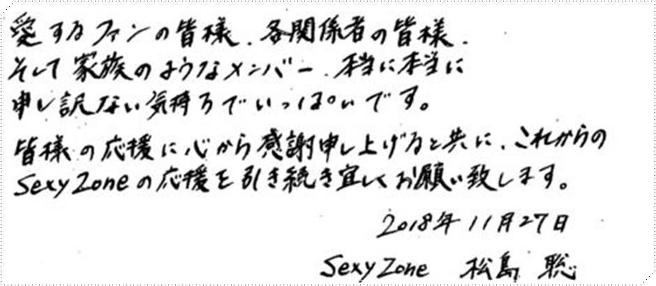 """パニック障害の治療のため、一定期間の療養を発表したSexyZoneの松島聡さん。 彼の通院する病院がどこになるのか、密かに気になっている人も多いのではないでしょうか? 今回は、ジャニーズなどの芸能人たちが""""御用達""""している病院から、松島さんが行く治療先に迫っていきました!"""