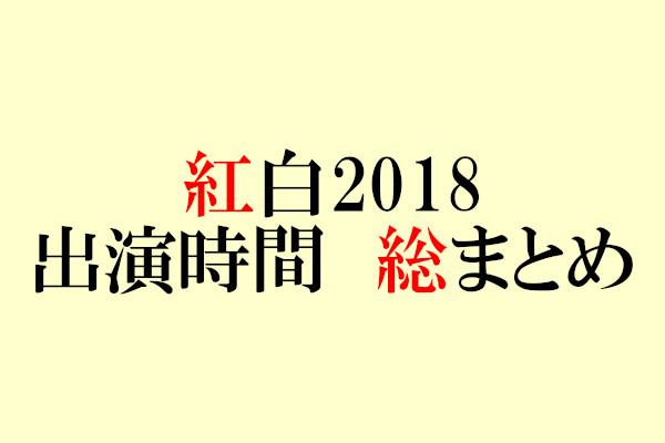 紅白2018のタイムテーブル!曲の順番と出演する時間を確認【第69回NHK紅白歌合戦】