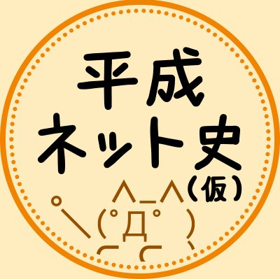 平成ネット史の見逃し配信!再放送の日時や無料視聴できるところをチェック