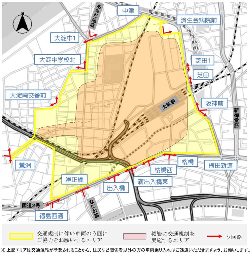 G20による交通規制まとめ!地下鉄やバス・電車などの運行状況はどうなる?