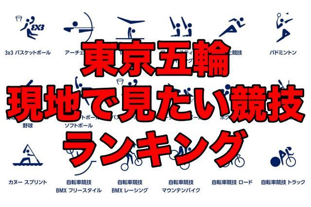 【東京五輪】現地で見てみたい競技ランキング!みんなはどんな種目を観戦してみたい?