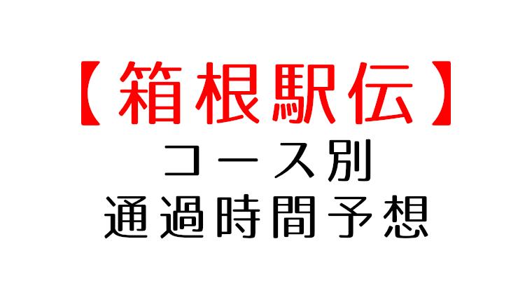箱根駅伝2020のコース通過時間を徹底予想!穴場の応援スポットもチェック