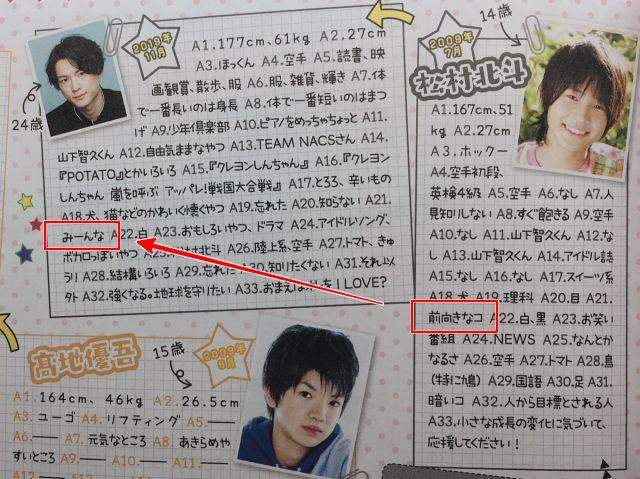 """【意外】松村北斗の好きなタイプは""""根暗""""女子?恋愛観をチェックして判明したオドロキの事実"""